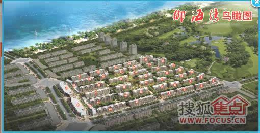 图:山东龙口海景房 东海黄金海岸核心小区 御海湾推荐