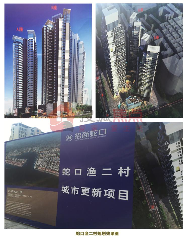 老焦看房15期:招商华侨城掀起旧改战 蛇口全面开挂对标深圳湾