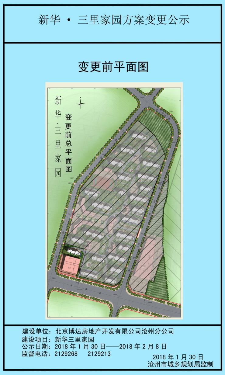 沧州市城乡规划局发布新华三里方案v城乡图纸电梯家园蒂森图片