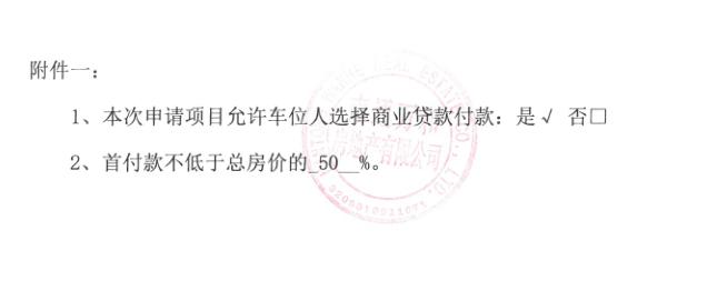 南通佳期漫别墅即将开售v别墅均价15万元/个上车位下图楼梯图片