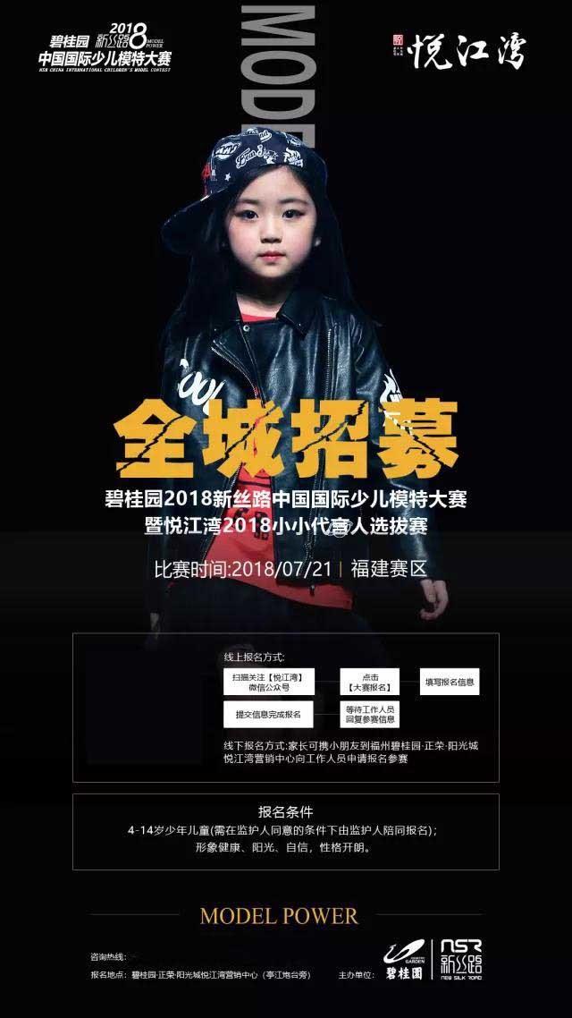 【国际少儿模特大赛将启】您的孩子会是下一个世界级超模吗?