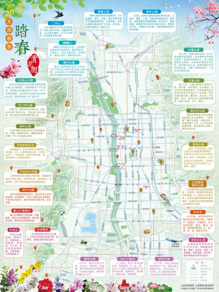 当春天邂逅公园!奉上最全赏花地图让你嗨爆太原图片