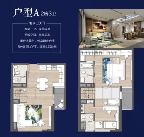 5米层高loft公寓户型抢先看 越秀·国际总部广场 首期将推出40-60