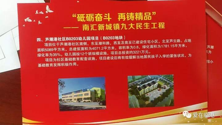 临港九大民生工程集中开工公园幼儿园老师.-上小学善成小学的图片