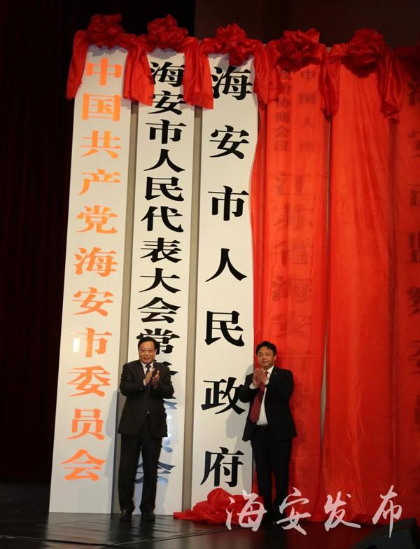 中共南通市委副书记,代市长徐惠民,中共海安市委副书记,市长于立忠