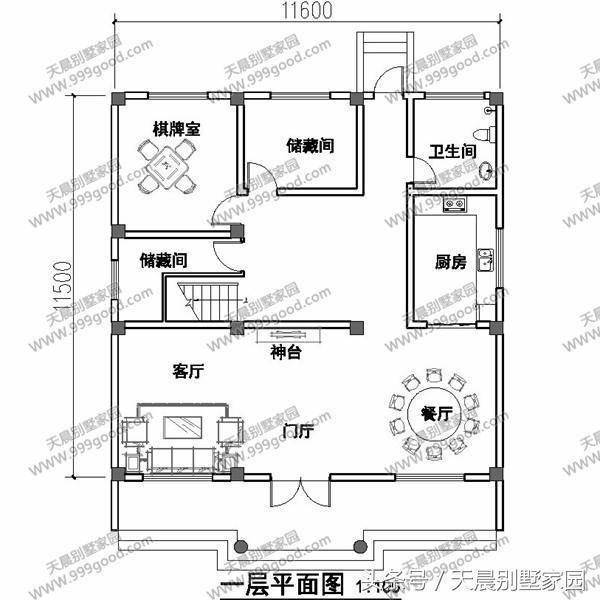一层别墅设计图:客厅,神台,门厅,卧室,厨房,餐厅,卫生间,棋牌室,储藏