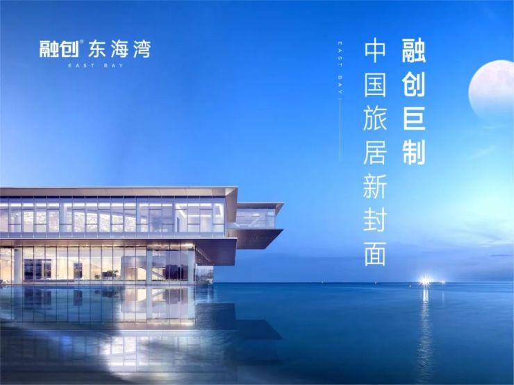 融创·东海湾效果图 美好生活正在发生 在龙口,美好旅居已经启程 如