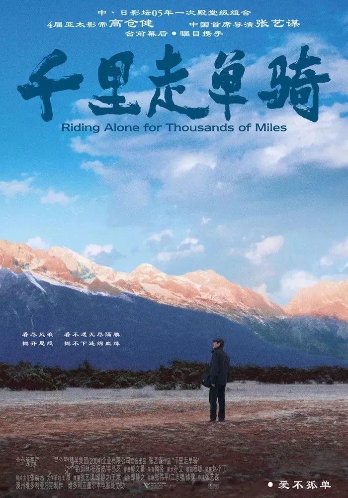 片中不仅展现了云南的风景,也展现了古镇风情和少数民族文化.