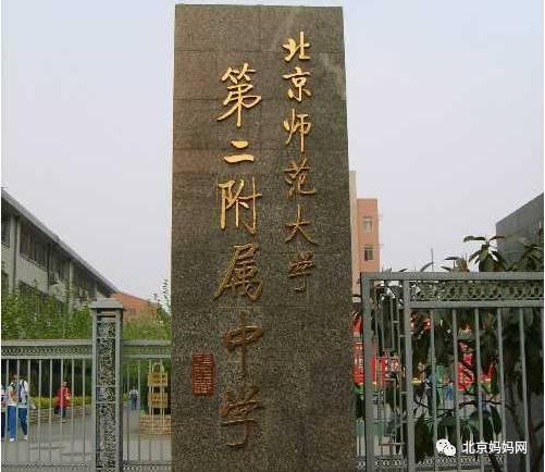 京6所中学杀入中学高中孩子排行榜!以后顶尖上雷式全国图片