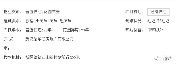 2017大武汉新盘小学383号东方房价,毛坯价82雨林荆王图片