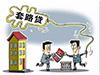 """部分""""租金贷""""套路成消费陷阱 风险需防范"""
