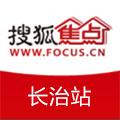 搜狐焦点长治站AD