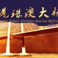 港珠澳大桥牌预定