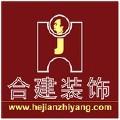 hejianzhuangshi