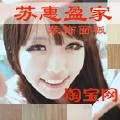 苏惠盈家HPL