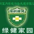 深圳绿健01