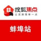 搜狐焦点蚌埠站
