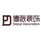 深圳市德派装饰设计工程有限公司