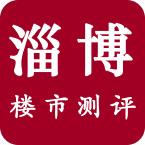 淄博楼市测评
