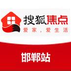 搜狐焦点网邯郸站