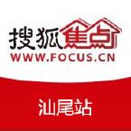 搜狐焦点汕尾站
