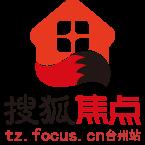搜狐焦点台州站