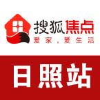 搜狐焦点日照站