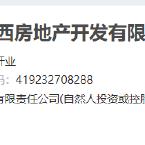北京景西房地产开发有限公司