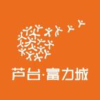 唐山芦台经济开发区富力房地产开发有限公司