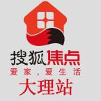 搜狐焦点大理站