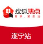 搜狐焦点遂宁站