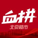 血拼北京楼市