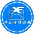 北京市房山区信访办