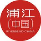 浦江(中国)