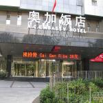 奥加国际公寓