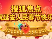搜狐焦点延安站给全市人民拜年