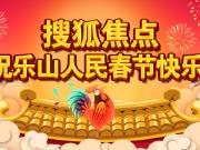 搜狐焦点乐山站给全市人民拜年