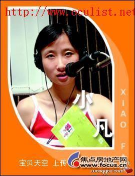 101.7主持人照片_图:101.7音乐早餐主持人晓君小畅照片集-上海搜狐焦点