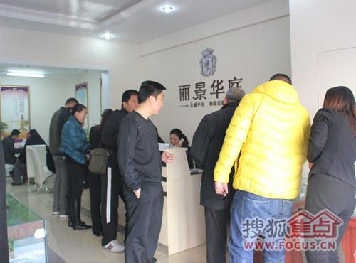 丽景华庭VIP团惠卡首日发售