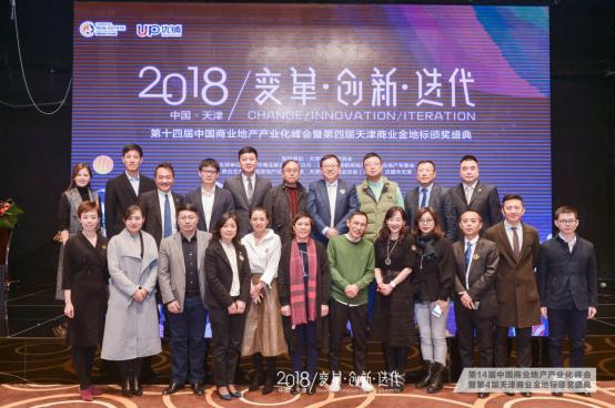 八大亮点成就第十四届中国商业地产产业化峰会