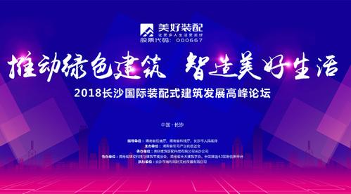 预告:2018国际长沙装配式建筑发展高峰论坛于10月30日举