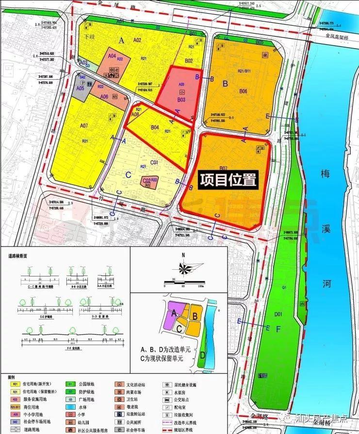 金平旧改大窖东围片区项目拟建9栋高层及配套小学 实景现状邀赏
