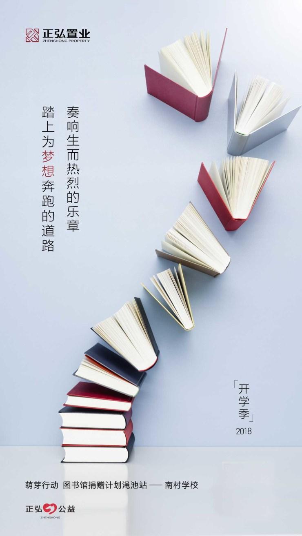 """正弘公益丨""""萌芽行动""""渑池县南村学校公益活动完美落幕"""