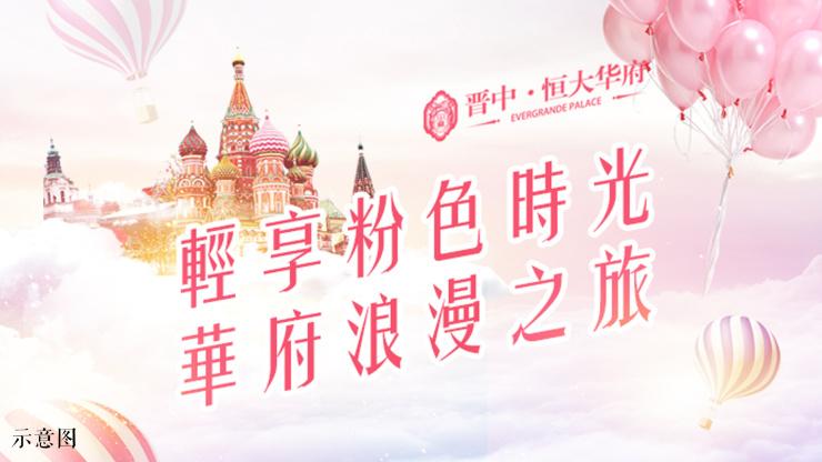粉色時光浪漫之旅