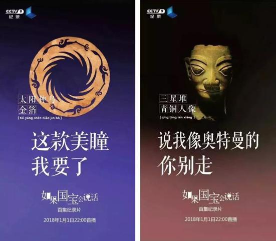 从《国家宝藏》到《如果国宝会说话》,央视用匠心来演绎中国文化