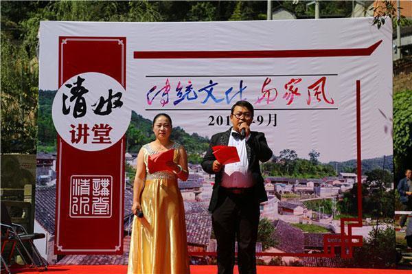 """腾冲蔺家寨举办""""传统文化与家风""""讲堂"""