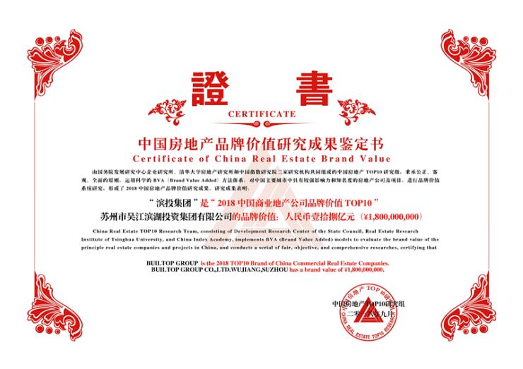 """滨投集团荣膺""""2018中国商业地产公司品牌价值TOP10"""""""