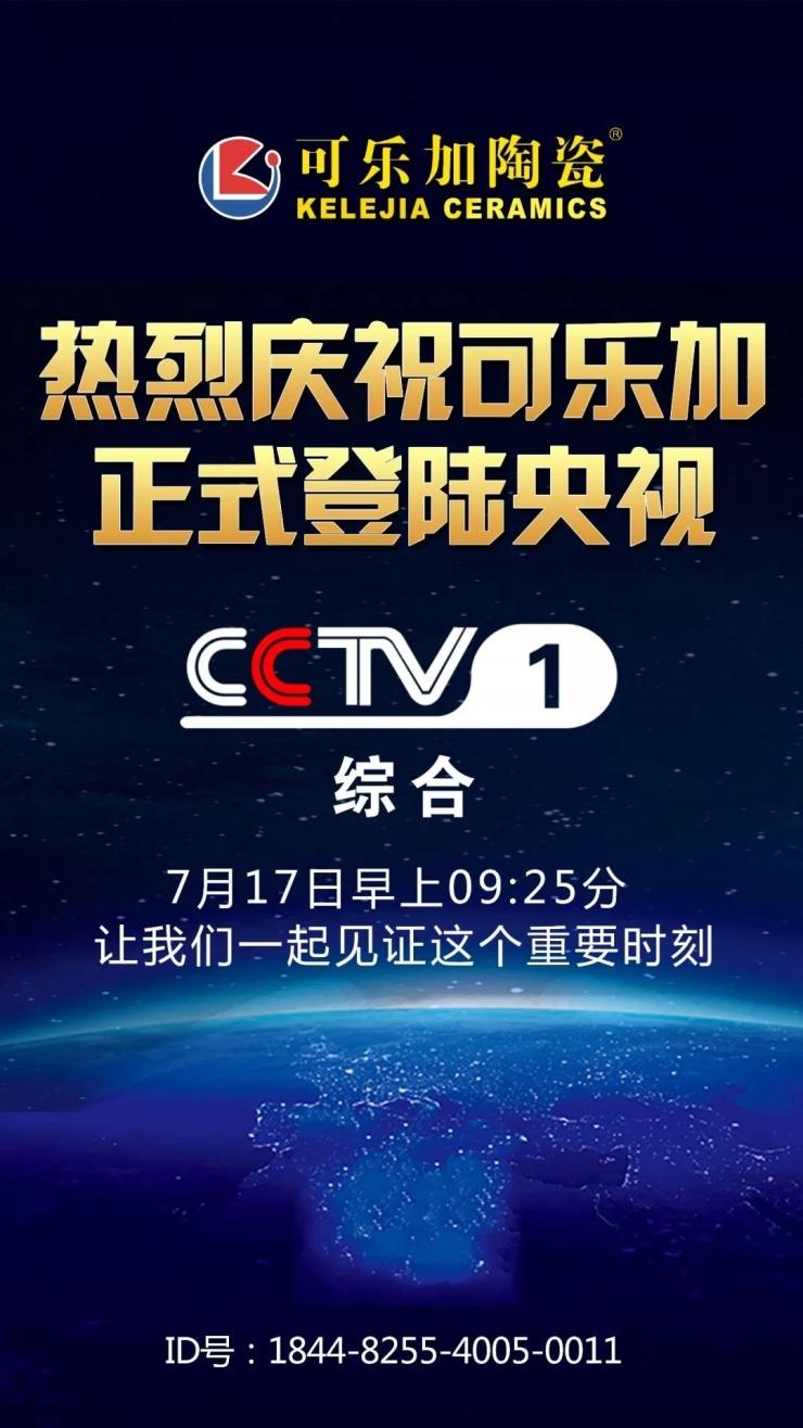 可乐加陶瓷正式登陆中央电视台CCTV