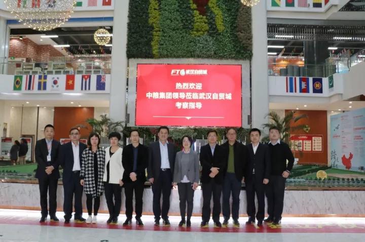 【共洽合作】中粮集团领导一行到访武汉自贸城