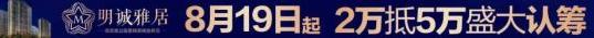 明诚雅居8月19日火爆加推,启动认筹!